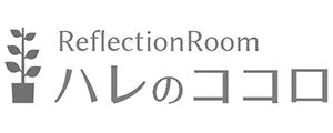 リフレクションルーム ハレのココロ